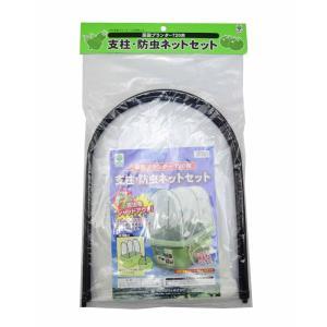 送料無料!グリーンパル 菜園プランター720用支柱・防虫ネットセット 720mm