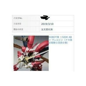 【送料無料】ROBOT魂 <SIDE AB> ヴェルビン(ナの国近衛騎士団長仕様)