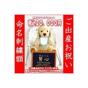 ウェイトドッグ(犬)  ウエイトドール【ウエイトパピー】命名刺繍額セット|thanksteddybear