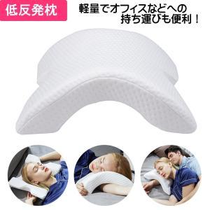 低反発枕 肩こり 首こり マクラ 快眠枕 安眠枕 睡眠改善 眠れない 寝付けない 首が痛い 頭痛改善...