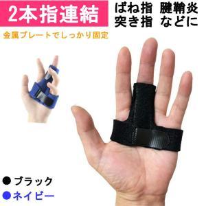 指サポーター ばね指 突き指 腱鞘炎 関節痛 2本指 連結固定 小指 薬指 人差し指 手 固定 サポ...
