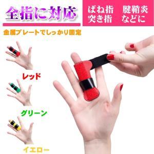 指サポーター 突き指 腱鞘炎 ばね指 関節痛 でお悩みの方へ 親指 人差し指 中指 薬指 小指 全指...