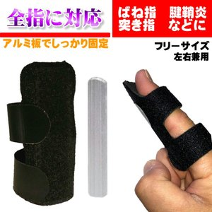 【送料無料】 指サポーター ばね指 突き指 腱鞘炎 関節痛 でお悩みの方へ 親指 人差し指 中指 薬指 小指 全指対応 (黒)