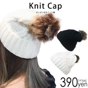 メール便OK Knit cap ポンポン付きニット帽 サンキューマート//10