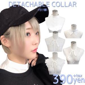 メール便OK DETACHABLE COLLAR 付け襟 サンキューマート//03