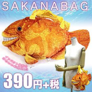 魚トート ビックリ! 魚のトートバッグ かばん サンキューマート メール便不可//×|thankyou-mart