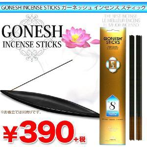メール便OK 【GONESH】ガネッシュ スティックシリーズ NO8 STICKS お香 サンキューマート //03|thankyou-mart