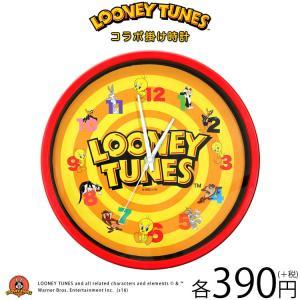 Looney Tunes ルーニーテューンズ コラボ 掛け時...