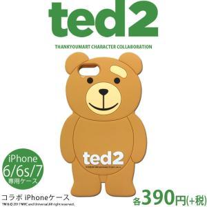 メール便OK TED2 テッド2 iPhone6/iPhone6s/iPhone7/iPhone8 ケース サンキューマート//10 thankyou-mart