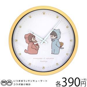 いつきゆう コラボ 掛け時計 サンキューマート メール便不可...