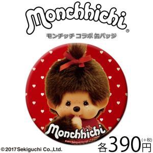 メール便OK モンチッチ コラボ 缶バッジ 76mm サンキューマート//03|thankyou-mart