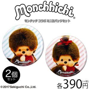 メール便OK モンチッチ コラボ ミニ缶バッジ 2個セット サンキューマート//03|thankyou-mart