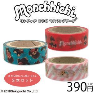 モンチッチ コラボ マスキングテープ サンキューマート メール便不可//×|thankyou-mart