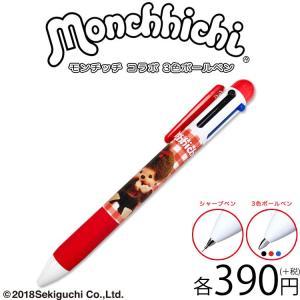 メール便OK モンチッチ コラボ 3色ボールペン サンキューマート//02|thankyou-mart