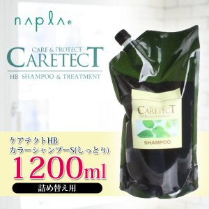 ナプラ ケアテクト HB カラーシャンプーS しっとりタイプ 1200ml napla
