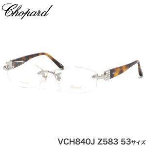 ブランド名:ショパール ( Chopard ) 型番:VCH840J Z583 53サイズ フレーム...