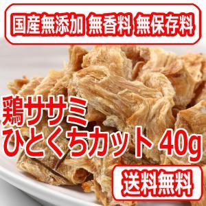 鶏ササミひとくちカット 国産無添加 犬猫おやつ 送料無料|thbshop