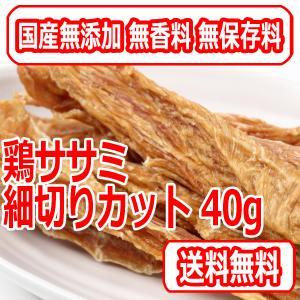 鶏ササミ細切りカット 国産無添加 犬猫おやつ 送料無料|thbshop