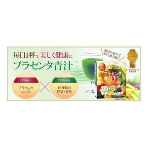 手軽に食物繊維が取れる美味しいTHBプラセンタ青汁(4g×30包) 毎日1杯で美しく健康に 美容成分プラセンタ×16種類の野菜と果物|thbshop
