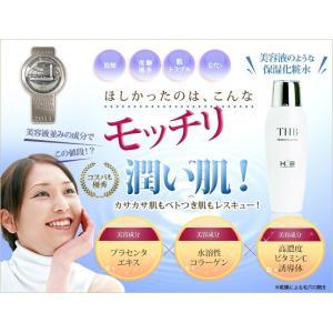 THB「パーフェクトローション(120ml)」化粧水 プラセンタ 美白&保湿成分を豊富に配合 thbshop