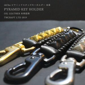 【thCbn】ピラミッドスタッズキーホルダー /オイルレザー ハンドメイドキーホルダー|thcraft-official