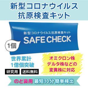 抗原検査キット SAFE CHECK(セーフチェック)【送料無料】新型コロナウイルス