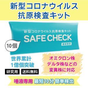 抗原検査キット 唾液専用 喉や鼻に綿棒を入れなくても唾液のみで検査可能 SAFE CHECK セーフ...