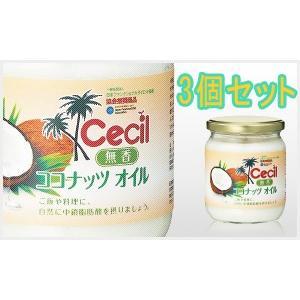 セシル Cecil 無香ココナッツオイル 380g×3個セッ...