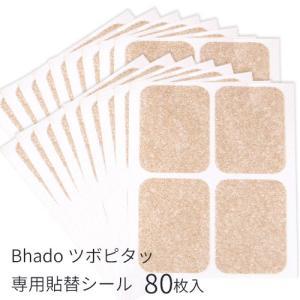 Bhado びはどう 美波動 ツボピタッ 専用貼替シール 80枚入り(4枚×20シート) ネコポス便