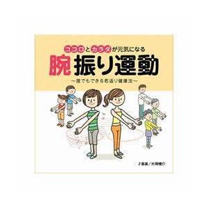 腕振り運動(CD)|thd