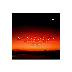 ムーン・ラブソディ(CD2枚組)|thd