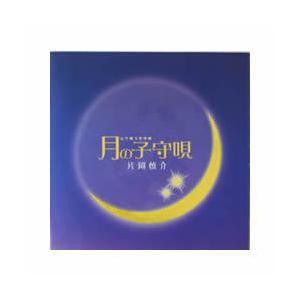 月の子守唄|thd