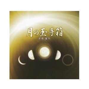 月の玉手箱(CD)|thd