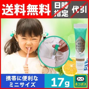 歯磨き粉 子供用 バイオペーストキッズ 子ども用 17g|thd