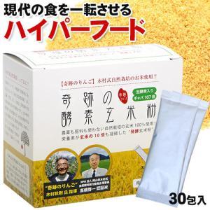 【奇跡のりんご 木村式】奇跡の酵素玄米粉 スティック4g×3...
