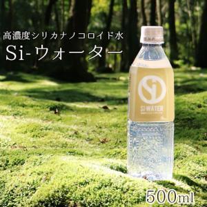 高濃度シリカナノコロイド水 Si-ウォーター (エスアイウォーター) 500ml 1本|thd