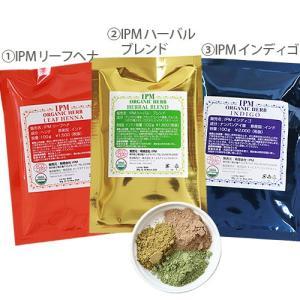 ヘナ 白髪染め 農薬不使用 IPMスターターセット(IPMリーフヘナ、IPMインディゴ、IPMハーバルブレンド各1袋入)(旧商品名:マッハディーン スターターセット)|thd