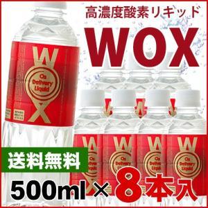 【商品名】WOX(ウォックス) 500ml  【原材料】水(超軟水)・酸素  【内容量】500ml×...