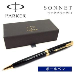 PARKER パーカー SONNET ソネット ボールペン 油性 ラックブラックGT ラッカー ゴールド 1950784 PK-SO-RBK-GT-BP|the-article