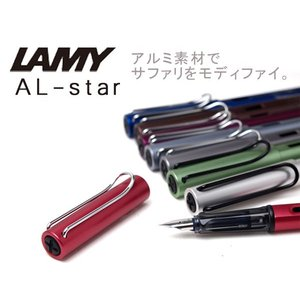 LAMY ラミー AL-star アルスター 限定 万年筆 ディープパープル L29DP