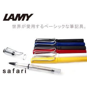 LAMY ラミー safari サファリ 水性 ローラーボール ブルー L314■機構/ローラーボー...