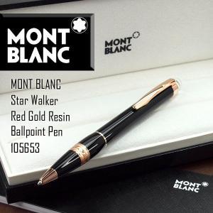 MB-25627 105653 MONTBLANC モンブラン スターウォーカーレッドゴールドレジン...