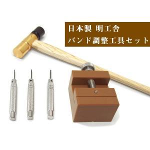 明工舎 MKS 日本製 腕時計 バンドサイズ 調整工具5点セット ベルト調整工具 MKS-SET ネコポス不可|the-article