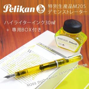 Pelikan ペリカン デュオイエロー DUO Yellow 205 デモンストレーター 万年筆 ハイライターインク付き イエロークリア PE-M205DUO-YE ネコポス不可 the-article