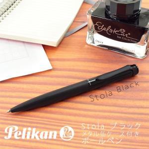 Pelikan ペリカン STOLA black ストラ ボールペン 油性 ブラック PE-STOLA-BK ネコポス不可 the-article