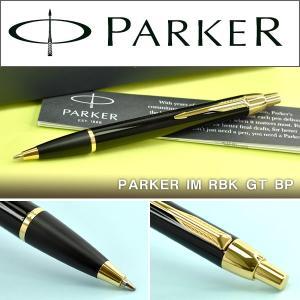 PARKER IM パーカー アイエム ボールペン ラックブラックGT PK-IM-RBK-GT-BP ネコポス不可|the-article