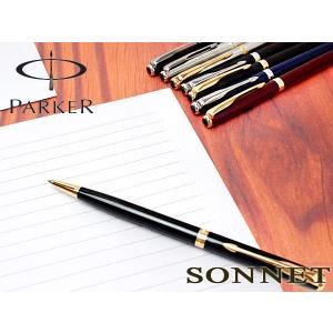 パーカー ボールペン パーカー ソネット スリムボールペン PARKER SONNET|the-article