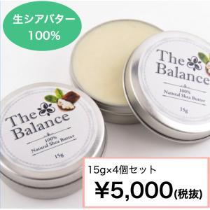 【15g×4個セット】 通常¥6,912(税込)の商品を、¥5,400(税込)・送料無料でお届けいた...