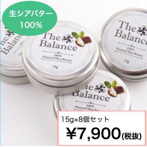 【15g×8個セット】 通常¥13,824(税込)の商品を、¥8,532(税込)・送料無料でお届けい...