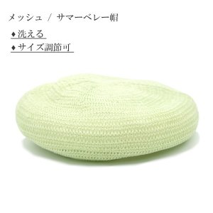 B.D ベレー 412330 グリーン 帽子 レディース 婦...